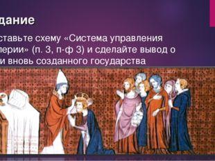 Задание Составьте схему «Система управления империи» (п. 3, п-ф 3) и сделайте