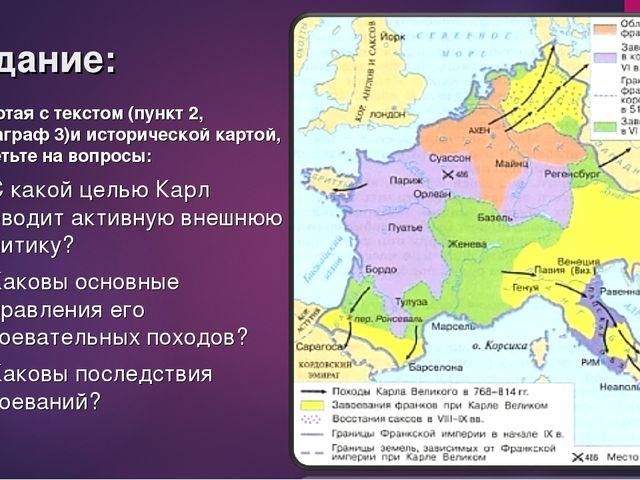 Задание: Работая с текстом (пункт 2, параграф 3)и исторической картой, ответь...