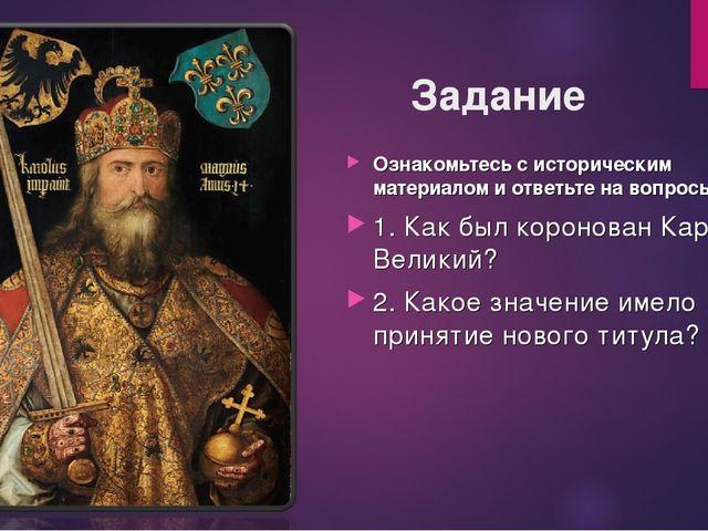 Задание Ознакомьтесь с историческим материалом и ответьте на вопросы. 1. Как...