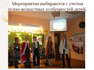 Мероприятия выбираются с учетом психо-возрастных особенностей детей.