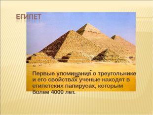 Первые упоминания о треугольнике и его свойствах ученые находят в египетских