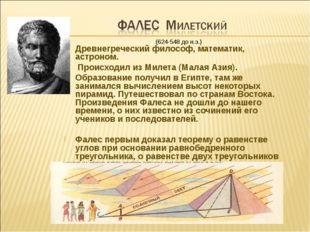Древнегреческий философ, математик, астроном. Происходил из Милета (Малая