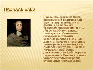 (Pascal Blaise) (1623-1662), французский религиозный мыслитель, математик и ф