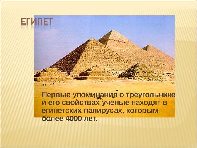 Первые упоминания о треугольнике и его свойствах ученые находят в египетских...
