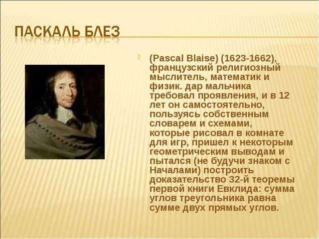 (Pascal Blaise) (1623-1662), французский религиозный мыслитель, математик и ф...