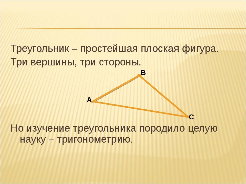 Треугольник – простейшая плоская фигура. Три вершины, три стороны. Но изучени...