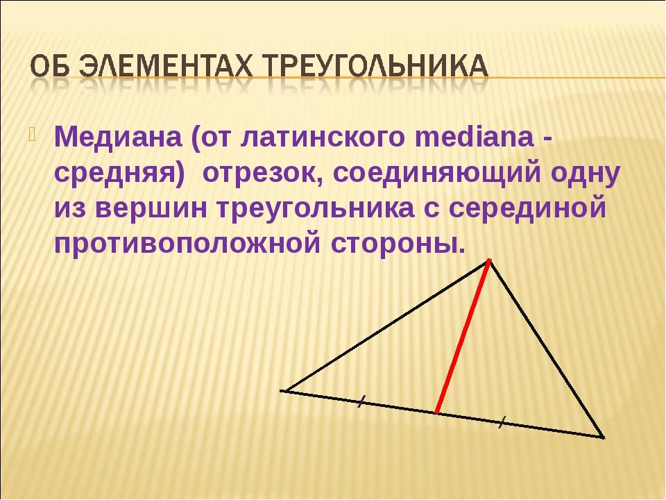 Медиана (от латинского mediana - средняя) отрезок, соединяющий одну из вершин...