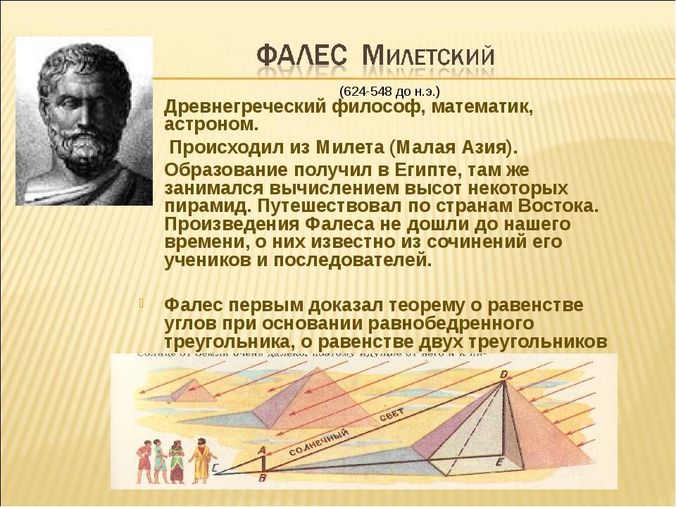 Древнегреческий философ, математик, астроном. Происходил из Милета (Малая...