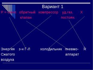 Вариант 1 Р = const обратный компрессор уд.газ. Х клапан постоян. Энергия з-н