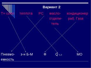 Вариант 2 Т= const теплота РС масло- кондиционер отдели- раб. Газа тель Пневм