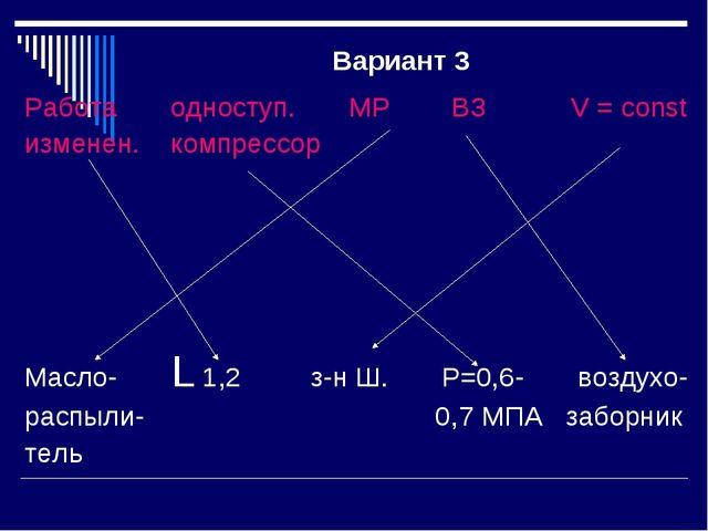 Вариант 3 Работа одноступ. МР ВЗ V = const изменен. компрессор Масло- L 1,2 з...