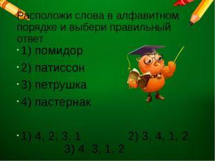 Расположи слова в алфавитном порядке и выбери правильный ответ 1) помидор 2)