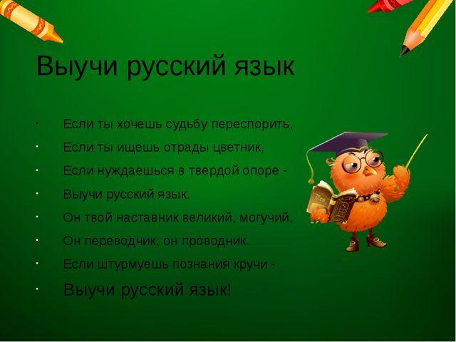 Выучи русский язык Если ты хочешь судьбу переспорить, Если ты ищешь отрады ц...