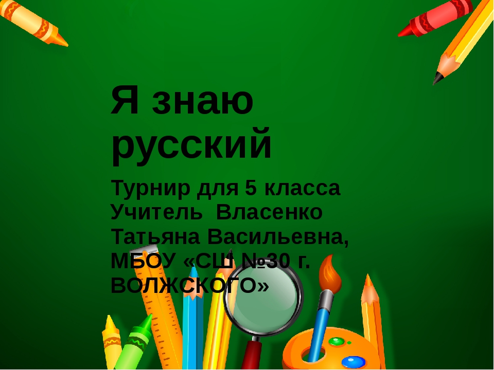 Я знаю русский Турнир для 5 класса Учитель Власенко Татьяна Васильевна, МБОУ...