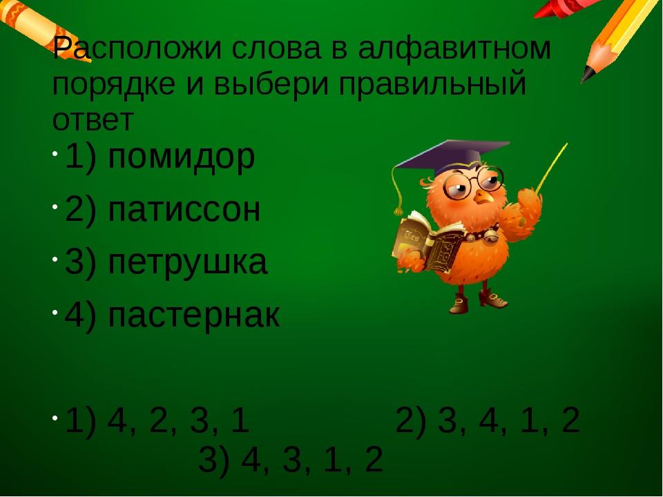 Расположи слова в алфавитном порядке и выбери правильный ответ 1) помидор 2)...