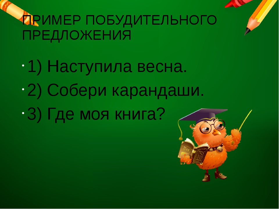 ПРИМЕР ПОБУДИТЕЛЬНОГО ПРЕДЛОЖЕНИЯ 1) Наступила весна. 2) Собери карандаши. 3)...