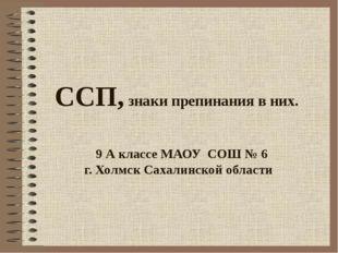 ССП, знаки препинания в них. 9 А классе МАОУ СОШ № 6 г. Холмск Сахалинской об