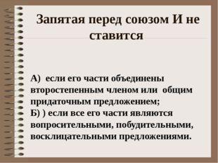 Запятая перед союзом И не ставится А) если его части объединены второстепенн