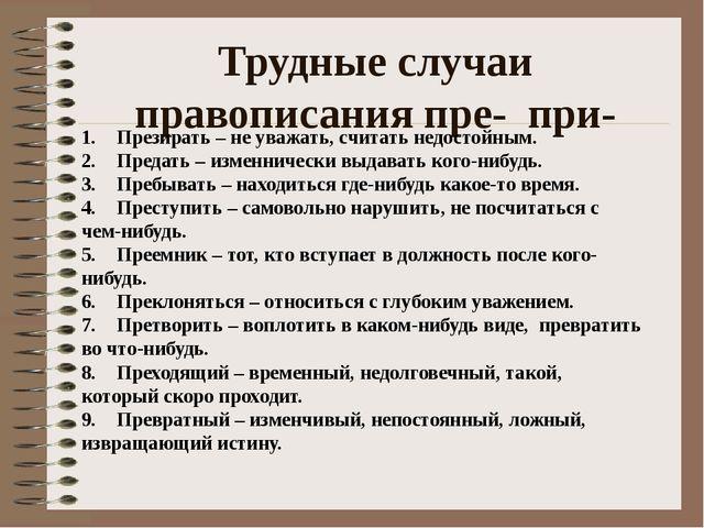 Трудные случаи правописания пре- при- 1.Презирать – не уважать, считать недо...