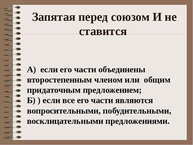 Запятая перед союзом И не ставится А) если его части объединены второстепенн...