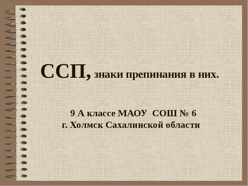 ССП, знаки препинания в них. 9 А классе МАОУ СОШ № 6 г. Холмск Сахалинской об...