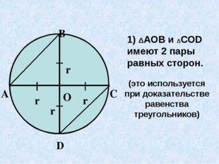 1) ΔАОВ и ΔСОD имеют 2 пары равных сторон. (это используется при доказательст