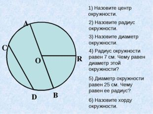 1) Назовите центр окружности. 2) Назовите радиус окружности. 3) Назовите диам