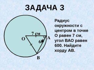 Радиус окружности с центром в точке О равен 7 см, угол ВАО равен 600. Найдите