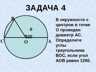 В окружности с центром в точке О проведен диаметр АС. Определите углы треугол
