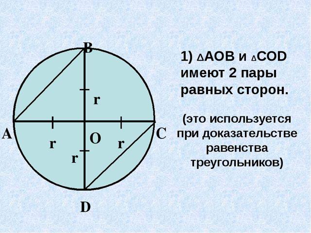 1) ΔАОВ и ΔСОD имеют 2 пары равных сторон. (это используется при доказательст...