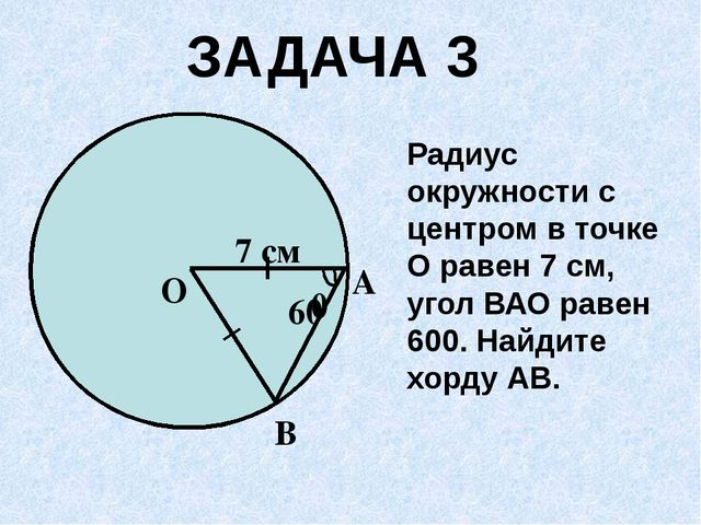 Радиус окружности с центром в точке О равен 7 см, угол ВАО равен 600. Найдите...