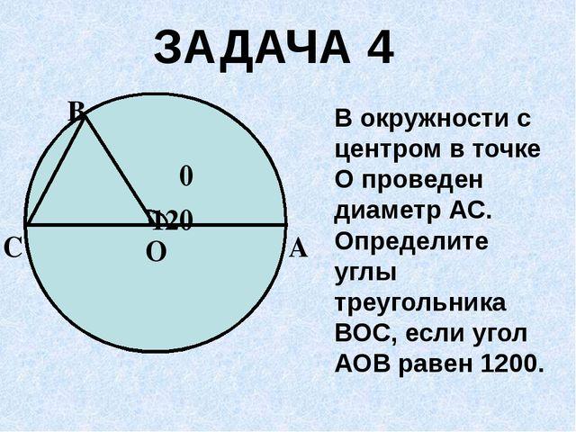 В окружности с центром в точке О проведен диаметр АС. Определите углы треугол...