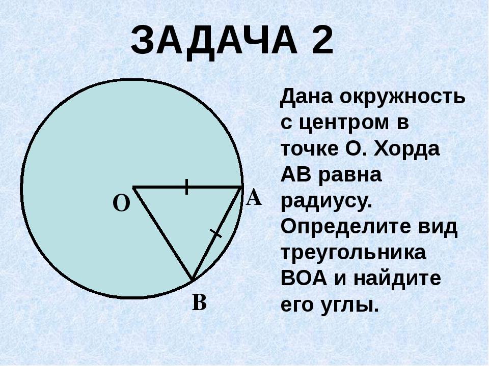 Дана окружность с центром в точке О. Хорда АВ равна радиусу. Определите вид т...