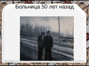 Больница 50 лет назад http://aida.ucoz.ru