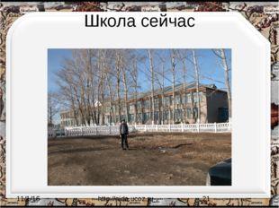 Школа сейчас http://aida.ucoz.ru