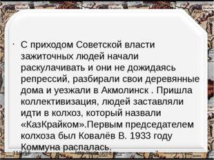 С приходом Советской власти зажиточных людей начали раскулачивать и они не д