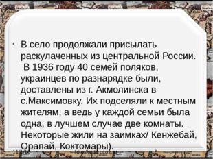 В село продолжали присылать раскулаченных из центральной России. В 1936 году