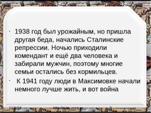1938 год был урожайным, но пришла другая беда, начались Сталинские репрессии