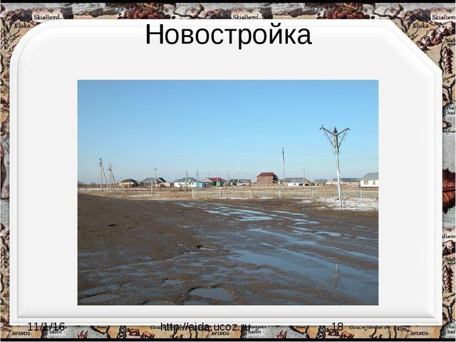 Новостройка http://aida.ucoz.ru