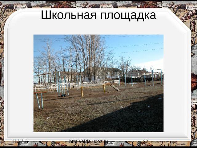Школьная площадка http://aida.ucoz.ru