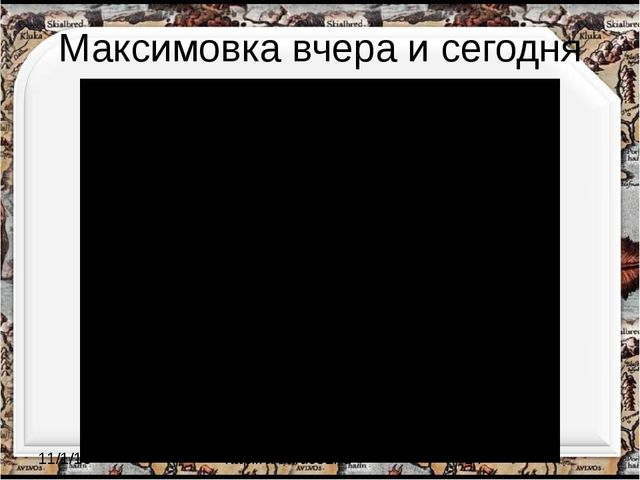 Максимовка вчера и сегодня http://aida.ucoz.ru