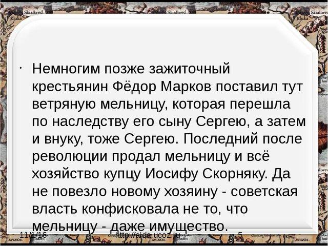 Немногим позже зажиточный крестьянин Фёдор Марков поставил тут ветряную мель...