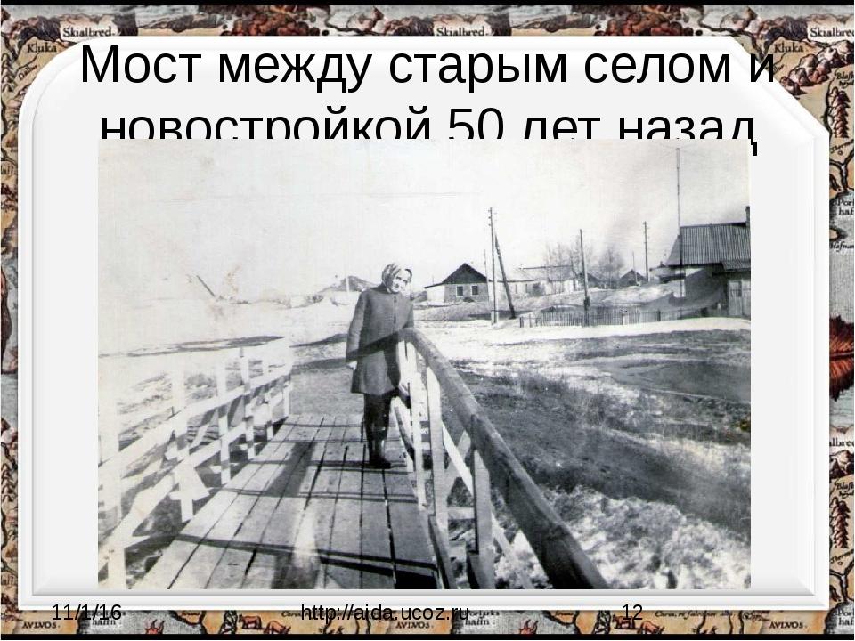 Мост между старым селом и новостройкой 50 лет назад http://aida.ucoz.ru