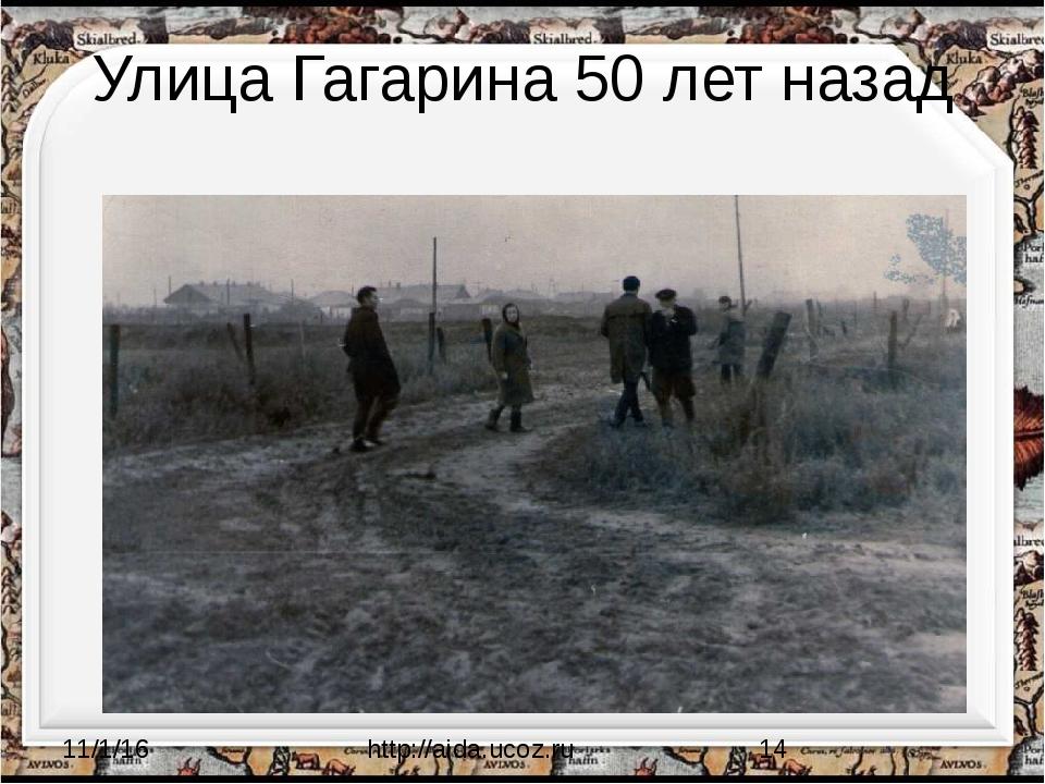 Улица Гагарина 50 лет назад http://aida.ucoz.ru