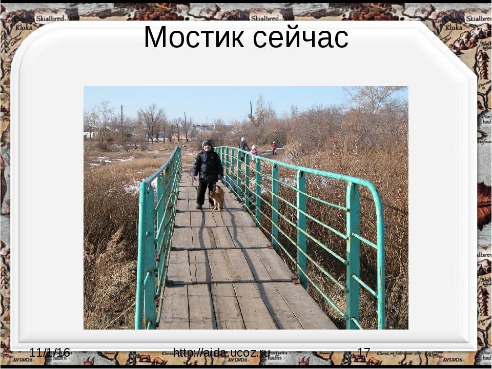 Мостик сейчас http://aida.ucoz.ru