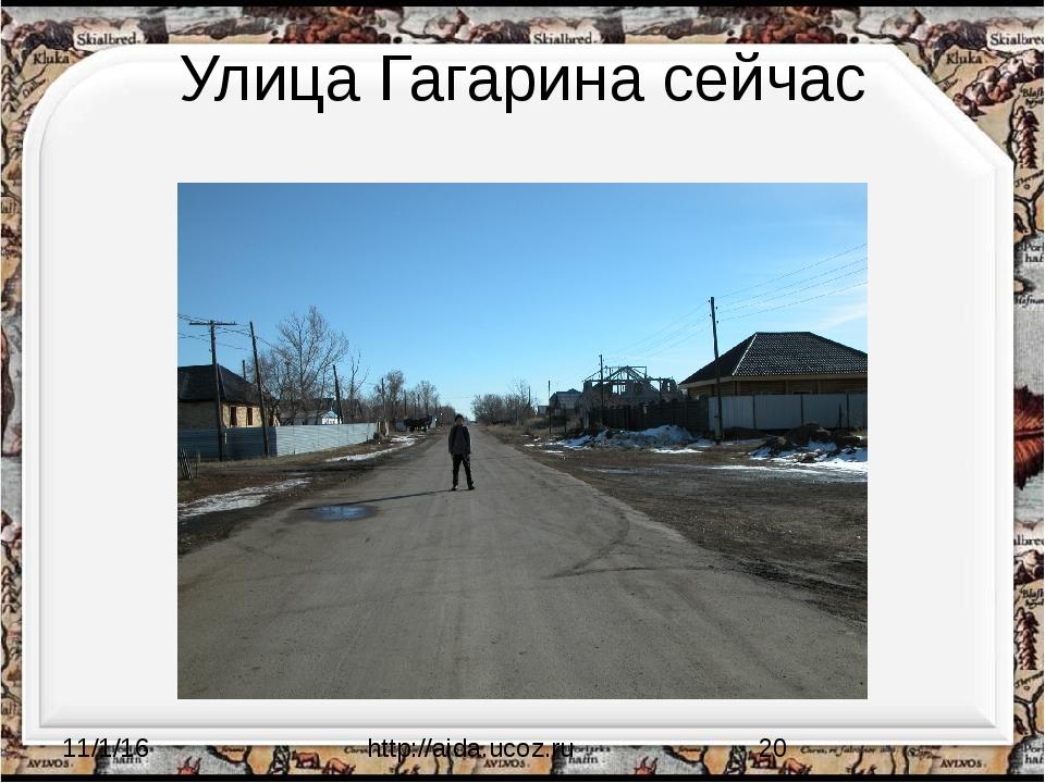 Улица Гагарина сейчас http://aida.ucoz.ru