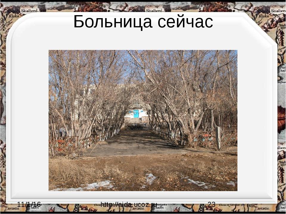 Больница сейчас http://aida.ucoz.ru