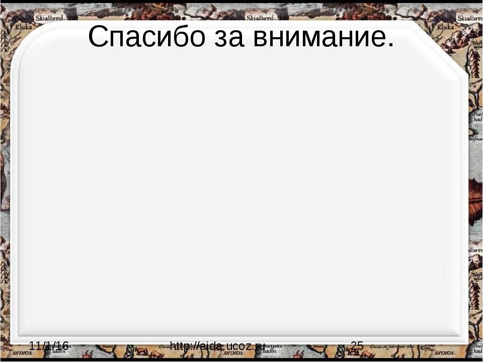 Спасибо за внимание. http://aida.ucoz.ru