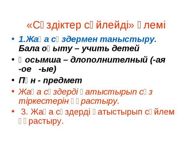 «Сөздіктер сөйлейді» әлемі 1.Жаңа сөздермен таныстыру. Бала оқыту – учить...