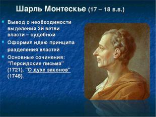 Шарль Монтескье (17 – 18 в.в.) Вывод о необходимости выделения 3й ветви власт